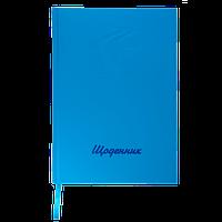 Школьный дневник zibi zb17.13760-14 голубой В5 40 листов твердая обложка