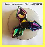 """Спиннер метал хамелеон """"Фигурный-3"""" 0307-23!Акция"""