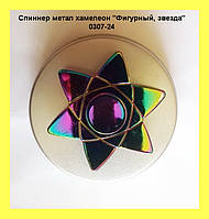 "Спиннер метал хамелеон ""Фигурный, звезда"" 0307-24!Акция"