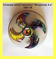 "Спиннер метал хамелеон ""Фигурный, 4 м"" 0307-25!Опт"