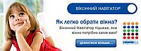 """Металлопластиковые окна завода """"Виконда"""""""