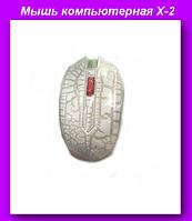 Мышь компьютерная X-2,USB игровая мышь мышка Gamer Mouse X2!Опт