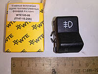 Кнопка ПТФ задних Ваз 2105, Газ 3102, 31029 (4-конт.) WTE