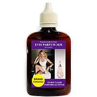 Наливная парфюмерия ТМ EVIS. №31 Givenchy ANGE OU DEMON LE SECRET