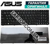 Клавиатура для ноутбука ASUS A52, K52, X54, N53, N61, N73, N90, P53, X54 (K53 version)