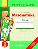 Математика 1 кл Проверочные работы (РУС) НОВАЯ ПРОГРАММА. Сухарева Л.С. Ранок