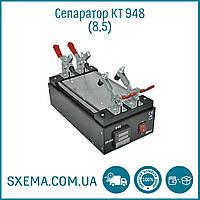 """Сепаратор KT-948 8.5"""" (19 x 11 см)"""