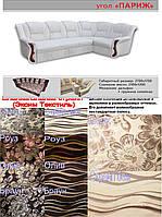 Классический угловой диван с натуральным деревом Париж 3 категория жаккард