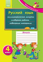 Начинается урок: Русский язык 4 кл. (РУС).Забелина Г.Д. Ранок