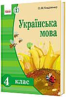 УКР МОВА 4 кл. Підручник для РОС. шк. (Укр) Коваленко О.М.Ранок
