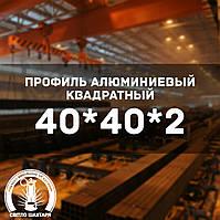 Профиль алюминиевый квадратный 40х40х2, без покрытия, L=6000 мм