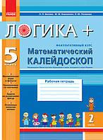 ЛОГИКА+ Матем. калейдоскоп 5 кл. часть 2 (факульт. курс) Рабочая тетрадь (РУС).Белова Л.П.Ранок