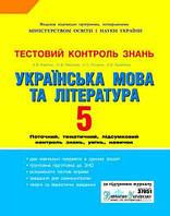 Тестовий контроль знань. Укр. мова та літ. 5 кл (для укр.шкіл).Заболотний В.В.Ранок