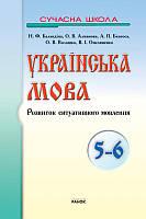 УКР МОВА Розвиток ситуативного мовлення 5-6(Укр).Баландіна Н.Ф.Ранок