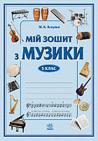 МУЗИКА: Музичне мистецтво. Творчий зошит 5 кл. (Укр). Яскулко М.К.Ранок