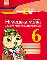 Нім. мова. ЗОШИТ з лексичними вправами 6 кл. Einfaches Vokabellernen (Укр). Корінь С.М.Ранок