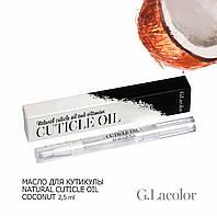 G.Lacolor Масло для кутикулы в ручке Кокос, 2,5 мл