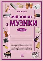МУЗИКА: Музичне мистецтво. Творчий зошит 6 кл. (Укр). Яскулко М.К.Ранок