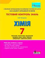 Тестовий контроль знань. Хімія 7 кл. Н/П  Титаренко Н.В. Літера