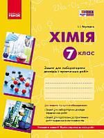 Хімія. Зошит для лаб. дослідів і прак-их робіт. 7 кл. Черевань І. І. Ранок