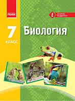БИОЛОГИЯ УЧЕБНИК 7 кл. (РУС) /Запорожец Н.В. Ранок