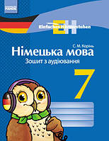 Нім. мова. ЗОШИТ з аудіювання 7 кл. Einfaches Horverstehen.Корінь С.М.Ранок