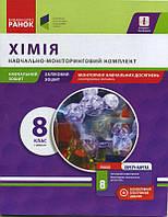 Навч.-моніторинг.комплект Хімія 8 кл. І сем.+СК (Укр) Іонцева А.Ю. Ранок