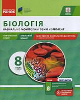 Навч.-моніторинг.комплект Біологія 8 кл. І сем.+СК (Укр) Іонцева А.Ю. Ранок