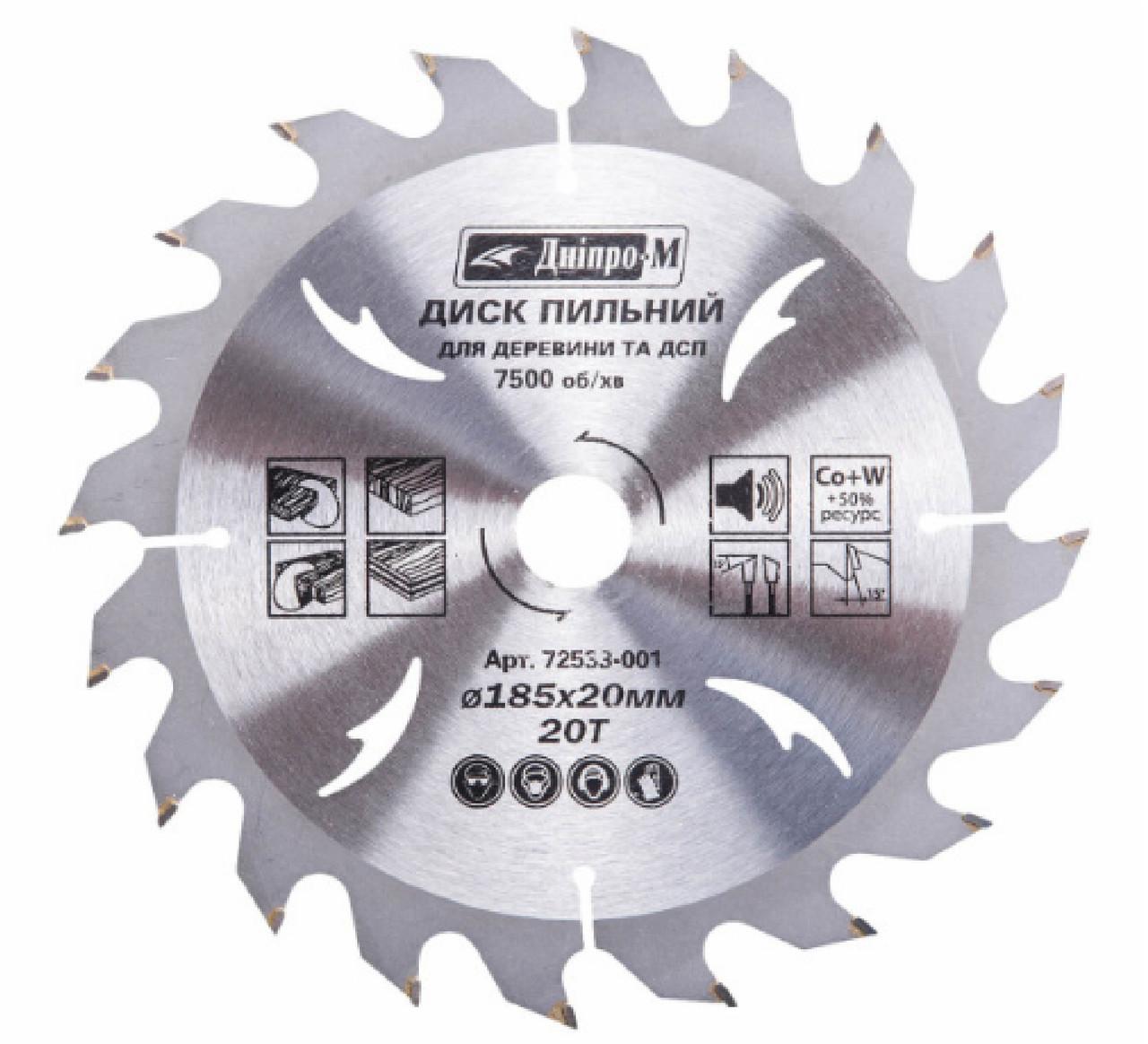 Пильный диск Дніпро-М 190 24Т 30/25,4/20 мм