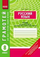ГРАМОТЕЙ: Русский язык 8 кл. для РУС. шк. Воскресенская Е. О Ранок.