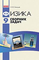 Физика. Сборник задач 9 кл. (Рус)  Ненашев И.Ю. Ранок