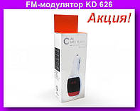 FM-модулятор HZ0073-0077-KD626,FM-модулятор!Акция