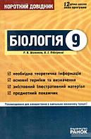 КД Біологія 9 кл. (Укр). Руслан Шаламов, Владислав Подгорный. Ранок