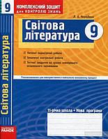 Зошит КЗКЗ Світова література 9 кл. (Укр) Л. А. Чередник Ранок