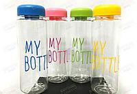 Фитнес бутылка для воды My Bottle (цветная/пластик)