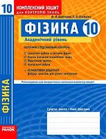 КЗКЗ Фізика 10 кл.(Укр) Академічний рівень.Божинова Ф.Я.Ранок