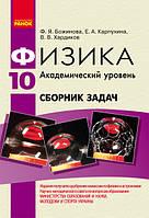 Физика. Сборник задач 10 кл. (Рус) Академический уровень.Божинова Ф.Я.Ранок