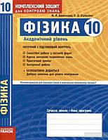 КЗКЗ Фізика 10 кл.(Укр) Академічний рівень.Фаина Божинова.Ранок