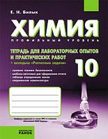 Химия.Тетр. 10 кл. для л/п.раб. (РУС) Профильный уровень. Билык Е.Н.Ранок
