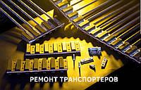 Ремонт, восстановление резино-прутковых транспортеров Holmer, Ropa, Kleine, Matrot, Grimme