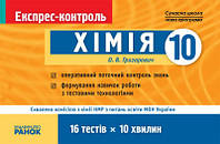 ЕК Хімія 10 кл. (Укр) НОВА 11-р.шк.Григорович О.В.Ранок