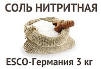 Нитритная соль 3 кг. ЕSCO - Германия для копчения и вяления мяса, рыбы и производства домашних колбас.