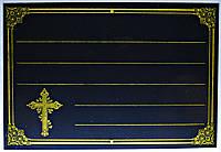 """Табличка на крест """"Пластик""""(1)"""