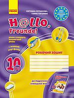 Hallo, Freunde! ЗОШИТ з німец. мови 10(6) Укр. Академ. рівень. Рівень стандарту.скоба.Сотникова С.І.Ранок
