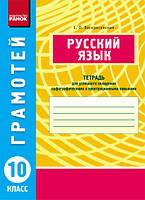 ГРАМОТЕЙ: Русский язык 10 кл.Воскресенская Е.О.Ранок