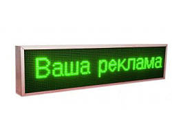 Светодиодная бегущая строка G 100*20 см. (для наружной и внутренней рекламы), зеленая