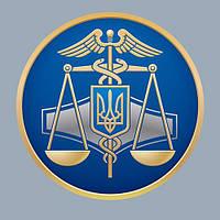 Легализация документов в МИДе и Минюсте