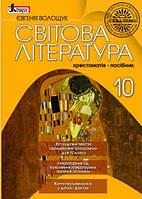 Хрестоматія. Світова література 10 кл (укр)Волощук Є. Литера