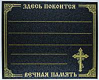 """Надгробная табличка """"Металл""""(черная, матовая)"""
