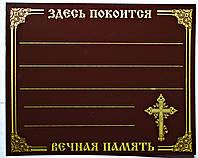 Таблички ритуальная металл коричневая, фото 1